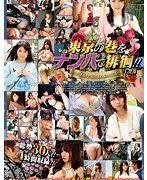 東京の巷をナンパで徘徊!!Vol.4