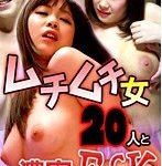 ムチムチ女20人と濃密FUCK〜はちきれんばかりの肉感BODYがソソる!