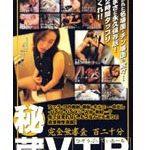 秘蔵VTR VOL.4