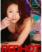 RED HOT COLLECTION 6 愛原理彩