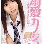 溺愛カノジョ 〜紗希とボクの性日記〜 柚本紗希