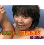 歌麿呂 悶絶熟女3