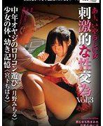 あ〜、いやらしい女 刺激的な性交為 Vol.03