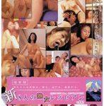新8人の熟女レズビアン VOL.2