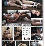 羞恥美人 Bondage Memory 真由香りん