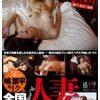 全国人妻不倫キャラバン Vol.01