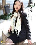 舞ワイフ 〜セレブ倶楽部〜 29