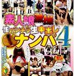 素人娘激撮 生パンチラ生中出しナンパ Vol.4
