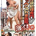 性欲処理専門セックス外来医院17 新設 激イキ科 超高感度ナース特集!編