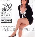 Age29 安住涼子 独身 現役司書 VOL.4