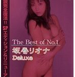The Best of No.1 坂巻リオナ Deluxe