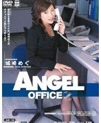 ANGEL OFFICE 城崎めぐ