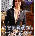 OVER60'Sオーバーシックスティーズ ビューティフル熟女MAP 誰かに似た鳥取の女