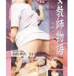 女教師物語 第四話 汚れた教壇 新任数学教師 山咲理香 24才