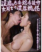 【近親姉妹の同性愛】淫靡な色香 蛇舌接吻 女同士の濃厚醜怪