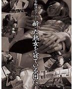 熟女痴漢タクシー 〜酔った熟女を寝ている間に〜 1