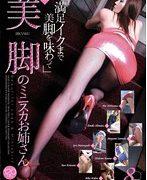月刊美脚のミニスカお姉さん