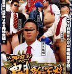 押忍!!魁男子校 1
