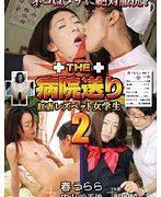 THE病院送り2 肛虐レズペット女学生