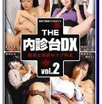 THE 内診台DX 2 拘束と淫虐のマゾ外来