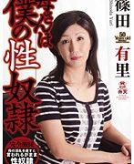 母さんは僕の性奴隷 篠田有里