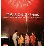 花火大会ナンパ2006
