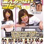 女子校生だらけの素人おっぱいコピー。