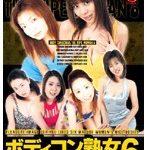 ボディコン熟女〜癒しの快楽6美人〜 6