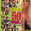 2005年上半期【女子校生図鑑】 都内の女子校生50人に中出ししちゃいました