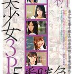 新・美少女3P 5番勝負