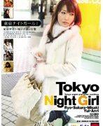 東京ナイトガール 1 東京ナイト・女の子達の実態
