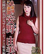 ながえSTYLE厳選女優 50代驚愕の美貌 安野由美 奇跡の淑女が見せた濃厚セックス総集編