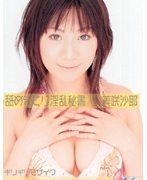 ギリギリモザイク 美咲沙耶 舐めまくり淫乱秘書