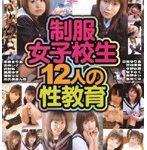 制服女子校生12人の性教育