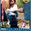 東京スペシャル 足立区・連続強姦事件映像 女子校生を専門に拉致する中出しレイプワゴン「登下校中に現れるワゴン車には絶対近づいてはいけない!」