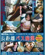東京スペシャル 新宿区・バス車内でチカン行為をした男の全容 長距離バス痴漢48名