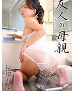 友人の母親 柳田やよい