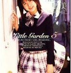 Little Garden 5 酒井里美