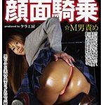 heavy fetish 高倉舞 黒GAL顔面騎乗☆M男責め