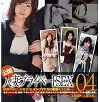 公開・人妻プライベートSEX 04