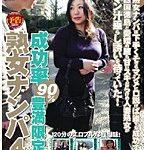 成功率90%豊満限定 熟女ナンパ 4 【愛媛・徳島篇】