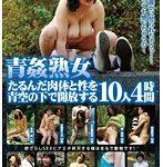 青姦熟女 たるんだ肉体と性を青空の下で開放する10人4時間