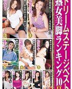 ドリームステージベスト熟女美脚ランキング10 II