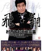 村西とおる作品集 VOLUME.04 [飛翔]