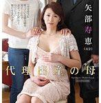 代理出産の母 矢部寿恵
