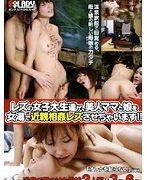レズの女子大生達が、美人ママと娘を女湯で近親相姦レズさせちゃいます!!