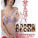 失禁するほど…。 Anniversary 10th. Memorial collection
