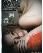 「熟女の口はもっと嘘をつく。」 熟雌女anthology #017 南原香織