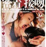 密着★接吻