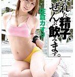 出された精子、ぜんぶ飲みます。 佐倉カオリ